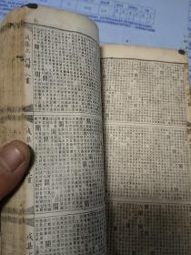 康熙字典 本商品为《序》《凡例》《职名》《检字》《等韻》《子集》《丑集》《寅集》《卯集》《辰集》《已集》《午集》《未集》《申集》《酉集》《戌集》《亥集》《康熙字典》备考 光绪二十二年 上海点石斋石印