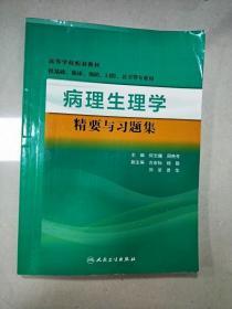 病理生理学精要与习题集 何志巍 周艳芳9787117201896