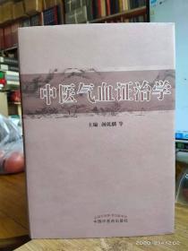 中医气血证治学