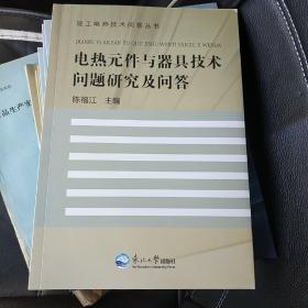 轻工电热技术问答丛书:电热元件与器具技术问题研究及问答