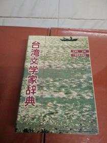 台湾文学家辞典