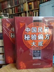 中国民间秘验偏方大成(第3版)(上下)