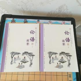 """""""讲好中国故事""""系列丛书—论语故事(上、下两册)"""