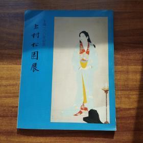 日本原版书籍   《上村松园展》 诞生100周年纪念 图录        52作品           昭和49年(1974年)  尺寸:27厘米*21厘米