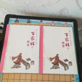 百家姓故事 . (上下两册)