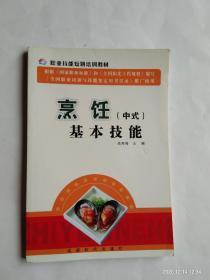 烹饪基本技能(中式)