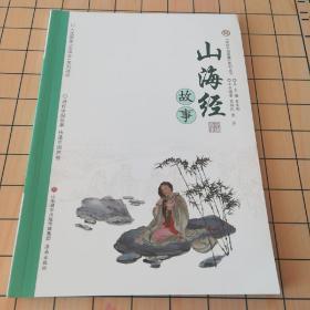 讲好中国故事系列丛书-山海经故事
