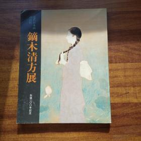 日本原版书籍    近代日本画巨匠  《 镝木清方展 》诞生100年纪念    图录     图版133幅     昭和52年(1977年)  尺寸:27厘米*21厘米