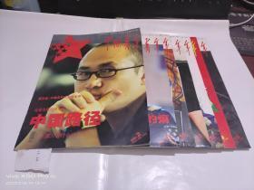中国青年   2009年第2,11,15,18,19,22,23,24期    ,8本合售   整体九品