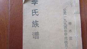 峄东《李氏族谱》