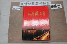 武汉龙王庙