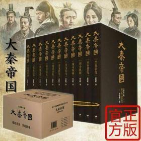 大秦帝国(全新修订版)