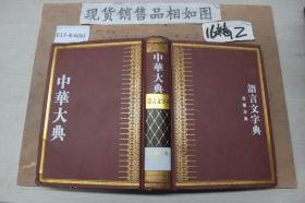 中华大典.语言文字典