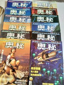 奥秘(1994年第1、2、3、4、5、6、7、8、9、10、11、12期)全年12本合售,品相看图