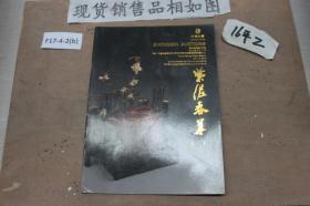 中信拍卖紫砂名家臻品专场2015年5月