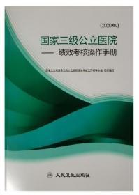 2020版国家三级公立医院绩效考核操作手册