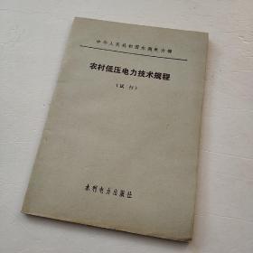 农村低压电力技术规程   【8元包邮。新疆西藏除外】
