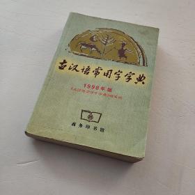 古汉语常用字字典   【8元包邮。新疆西藏除外】