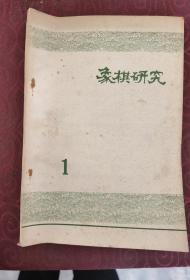 创刊号:《象棋研究》(1977年第一期)85品