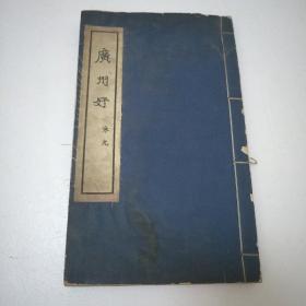 广州好 线装本一诗一画,1959年第1版第1印  16开