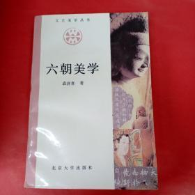 六朝美学(文艺美学丛书)