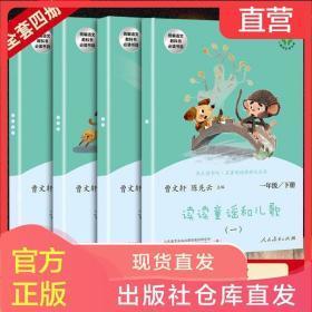 快乐读书吧一年级下册读读童谣和儿歌注音版老师指定课外阅读书籍