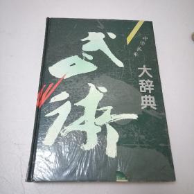 中华武术大辞典 精装 仅印2000册 1版1印  16开&