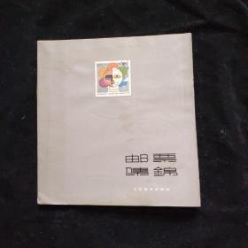 邮票集锦    一版一印