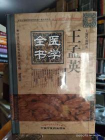 王孟英医学全书(明清名医全书大成)
