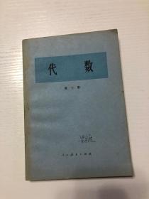 代数 第三册 1978年1版1印蓝色封皮少见