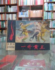 连环画:一升黄豆(大巴山红军传说)  一版一印