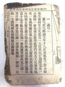 《新中华国语读本》第七册