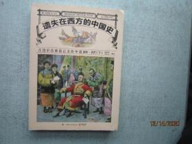 遗失在西方的中国史:法国彩色画报记录的中国1850-1937  下册 A3147