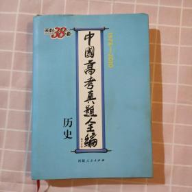 历史--中国高考真题全编(1978-2010)