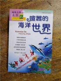 趣味自然丛书·喧嚣的海洋世界