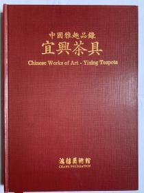 宜兴茶具——中国雅趣品录