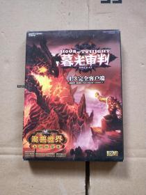 游戏光盘 3碟装4.3 暮光审判 完全客户端 魔兽世界 大地的裂变