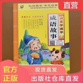 中华成语故事大全彩图注音版扫码看视频小学生国学教育课外故事书
