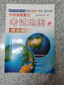 中学地理复习考试地图册