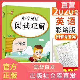 小学英语阅读理解训练一年级专项训练天天练 课外阅读 全国通用