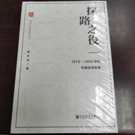 探路之役:1978-1992年的中国经济改革