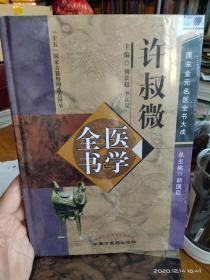 许叔微医学全书(唐宋金元名医全书大成)