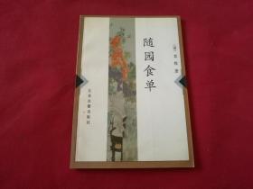 江苏古籍出版社【随园食单】