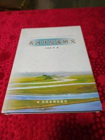 黄河环境流研究