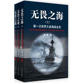 现货正版 套装全3册 无畏之海:第一次世界大战海战全史 平装版 上中下