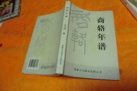 浙江史料       商辂年谱 作者:  毛飞明 出版社:  浙江史料  2005  书品佳见图!