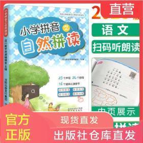 小学拼音自然拼读专项训练幼小衔接一年级拼音练习拼音拼读训练书