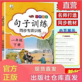一年级下册语文句子训练同步专项练习题小学生生字组词造句书