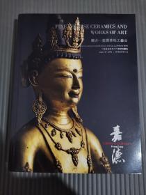 中国嘉德香港2019春季拍卖会:观古——瓷器珍玩工艺品-