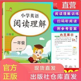一年级英语阅读理解训练小学一年级上册下册英语阅读理解专项训练